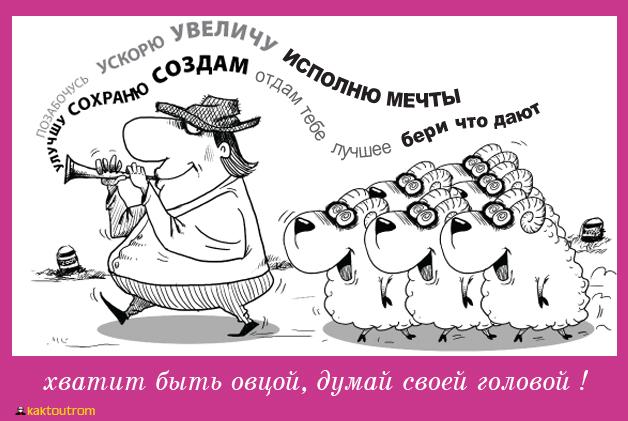 kozel-provokator-kto-segodnya-nas-vedet-podobno_11