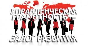 upravl_gramotnost